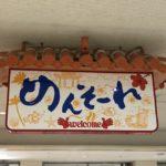 【グルメ】肉に魚に郷土料理。石垣島のお食事編。