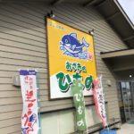 【和歌山】南紀オススメのお土産。絶品「おざきのひもの」とは