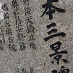 【京都】「天橋立」の観光前にチェック!実は山から見るのをオススメする意外な理由を教えます