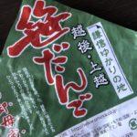 【笹だんご】船キス釣りと新潟の日本酒いただいてみた。
