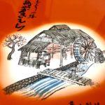 【奈良】お土産にオススメ「高山かきもち」いただいてみた【生駒】