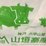 【山垣畜産】なぜ美味しい?神戸の名店「やまがき」のミンチカツの秘密