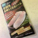 【使い方】刺身をもっと美味しく!「ピチットシート」で簡単熟成!レシピ&食レポ総まとめ